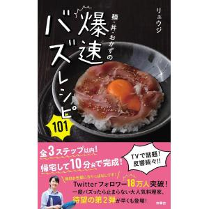 著:リュウジ 出版社:扶桑社 発行年月:2018年07月 キーワード:料理 クッキング