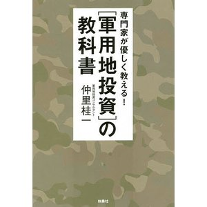 著:仲里桂一 出版社:扶桑社 発行年月:2019年06月 キーワード:ビジネス書