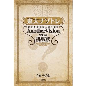 著:東京大学謎解き制作集団AnotherVision 出版社:扶桑社 発行年月:2019年06月
