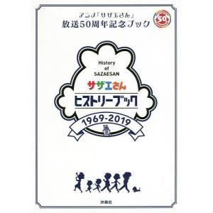 サザエさんヒストリーブック 1969-2019 アニメ『サザエさん』放送50周年記念ブック