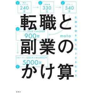 転職と副業のかけ算 生涯年収を最大化する生き方 / moto|bookfan