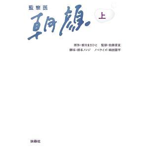 監察医朝顔 上 / 香川まさひと / 佐藤喜宣 / 根本ノンジ