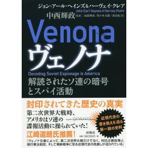 ヴェノナ 解読されたソ連の暗号とスパイ活動 / ジョン・アール・ヘインズ / ハーヴェイ・クレア / 中西輝政|bookfan