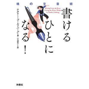 書けるひとになる! 魂の文章術 / ナタリー・ゴールドバーグ / 小谷啓子
