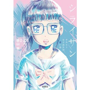 シライサン オカルト女子高生の青い春 / 乙一 / 崇山祟|bookfan