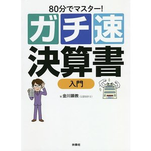 80分でマスター!ガチ速決算書入門 / 金川顕教