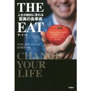 THE EAT 人生が劇的に変わる驚異の食事術 / アイザック・H・ジョーンズ / 石川勇太|bookfan
