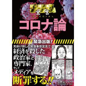ゴーマニズム宣言SPECIALコロナ論 / 小林よしのり bookfan