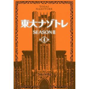 東大ナゾトレ SEASON2第4巻 / 松丸亮吾 bookfan