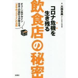 コロナ危機を生き残る飲食店の秘密 チェーン店デザイン日本一の設計士が教える「ダサカッコイイ」の法則 / 大西良典 bookfan