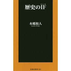 〔予約〕歴史のIF(もしも) / 本郷和人 bookfan