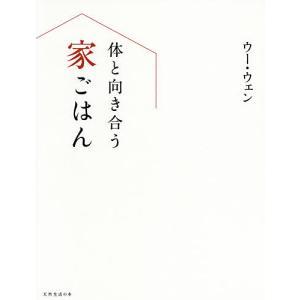 〔予約〕体と向き合う家ごはん / ウー・ウェン|bookfan