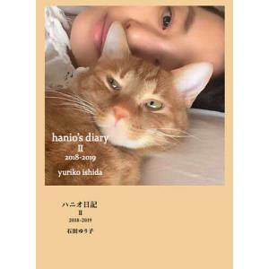 〔予約〕ハニオ日記II 2018-2019 / 石田ゆり子|bookfan
