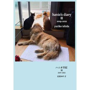ハニオ日記 3 / 石田ゆり子|bookfan