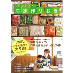 ゆーママの簡単!冷凍作りおき / 松本有美 / レシピ