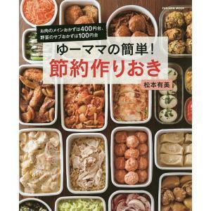 ゆーママの簡単!節約作りおき / 松本有美 / レシピ