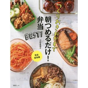 著:小田真規子 出版社:扶桑社 発行年月:2017年08月 キーワード:料理 クッキング