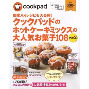 殿堂入りレシピも大公開!クックパッドのホットケーキミックスの大人気お菓子108 Part2 / レシ...