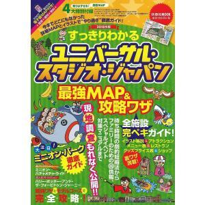 すっきりわかるユニバーサル・スタジオ・ジャパン最強MAP&攻...