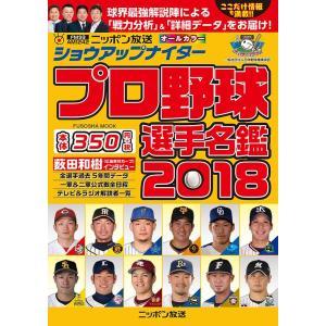 出版社:ニッポン放送 発行年月:2018年02月 シリーズ名等:FUSOSHA MOOK