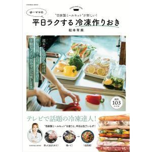 ゆーママの平日ラクする冷凍作りおき 自家製ミールキットが新しい! / 松本有美 / レシピ