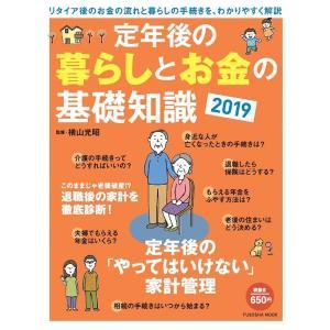 定年後の暮らしとお金の基礎知識 2019/横山光昭