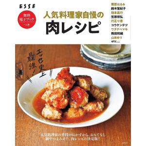 エッセ史上最強!人気料理家自慢の肉レシピの商品画像|ナビ