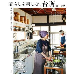 暮らしを楽しむ、台所。 料理と器と道具のおいしい関係