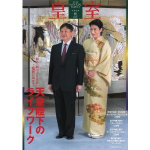 皇室 THE IMPERIAL FAMILY 第84号(令和元年秋号)