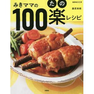 みきママの100楽(たの)レシピ / 藤原美樹 / レシピ|bookfan