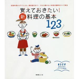 覚えておきたい!新・料理の基本123 定番料理から下ごしらえ、素材選びまで…今さら聞けない料理の疑問をすべて解決 / レシピ bookfan