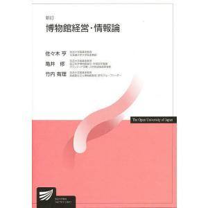 博物館経営・情報論 / 佐々木亨の商品画像