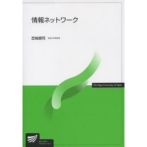 情報ネットワーク / 芝崎順司 bookfan