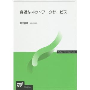 身近なネットワークサービス / 葉田善章 bookfan