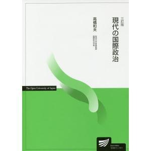 現代の国際政治 (放送大学教材)の商品画像|ナビ
