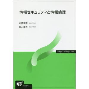 情報セキュリティと情報倫理 / 山田恒夫 / 辰己丈夫 bookfan