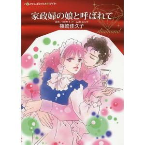 家政婦の娘と呼ばれて / 篠崎佳久子 / リンゼイ・アームストロング|bookfan