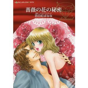 薔薇の花の秘密 / シンディ・ジェラード / 百日紅ばなな|bookfan
