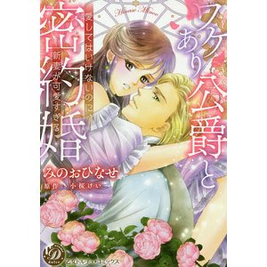 ワケあり公爵と密約婚 愛してはいけないのに、新妻が可愛すぎる / みのおひなせ / 小桜けい|bookfan
