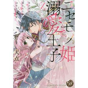 ニセモノ姫と溺愛王子 氷の仮面に隠された10年目の渇愛 1 / 天点|bookfan