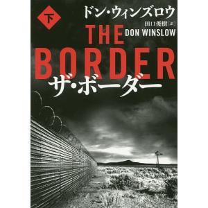 ザ・ボーダー 下 / ドン・ウィンズロウ / 田口俊樹