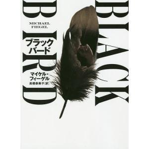 ブラックバード / マイケル・フィーゲル / 高橋恭美子|bookfan