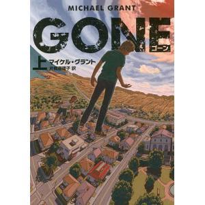 GONE 〔1〕上 / マイケル・グラント / 片桐恵理子|bookfan