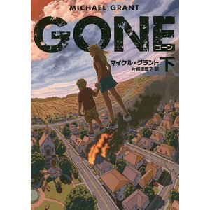 GONE 〔1〕下 / マイケル・グラント / 片桐恵理子|bookfan