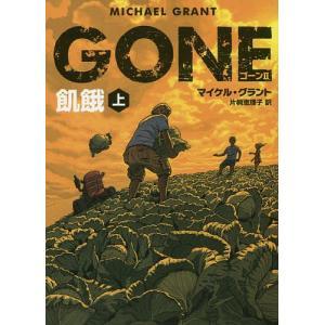 GONE 2〔上〕 / マイケル・グラント / 片桐恵理子|bookfan