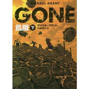 GONE 2〔下〕 / マイケル・グラント / 片桐恵理子|bookfan
