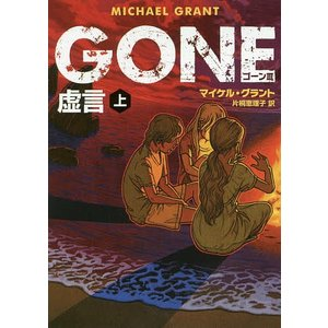 GONE 3〔上〕 / マイケル・グラント / 片桐恵理子|bookfan
