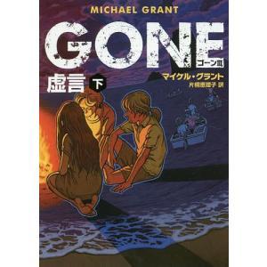 GONE 3〔下〕 / マイケル・グラント / 片桐恵理子|bookfan