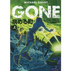 GONE 4〔上〕 / マイケル・グラント / 片桐恵理子|bookfan