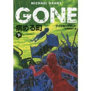 GONE 4〔下〕 / マイケル・グラント / 片桐恵理子|bookfan